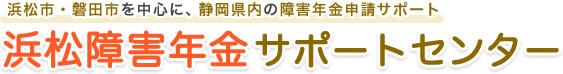浜松市・磐田市を中心に、静岡県内の障害年金申請サポート 浜松障害年金サポートセンター