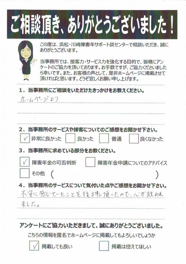 浜松市 男性 30代 自閉症スペクトラム