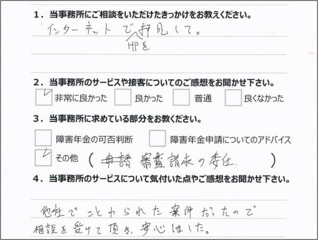 160307shiroki_1
