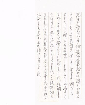 160418_letter