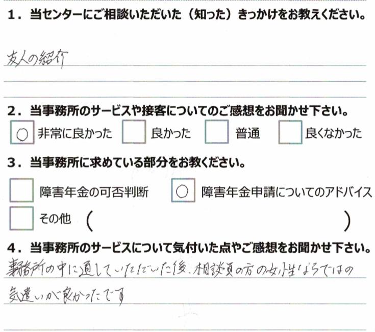 1年7月 川崎 統合失調症 30代女性