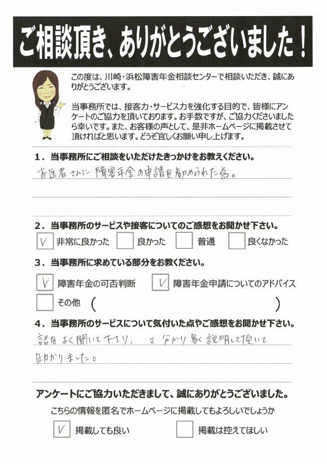 40代 うつ病 川崎市 女性