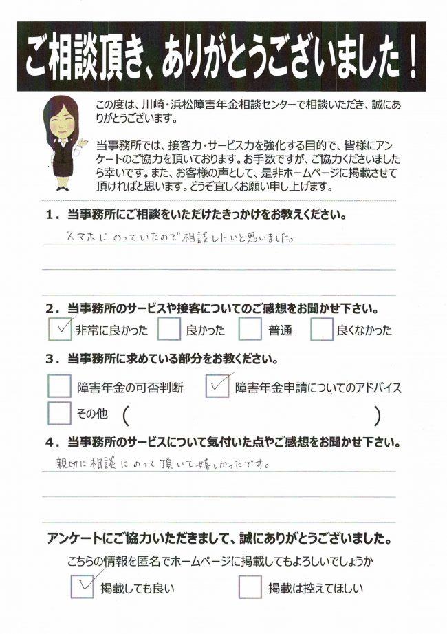 川崎 30代 双極性障害 女性