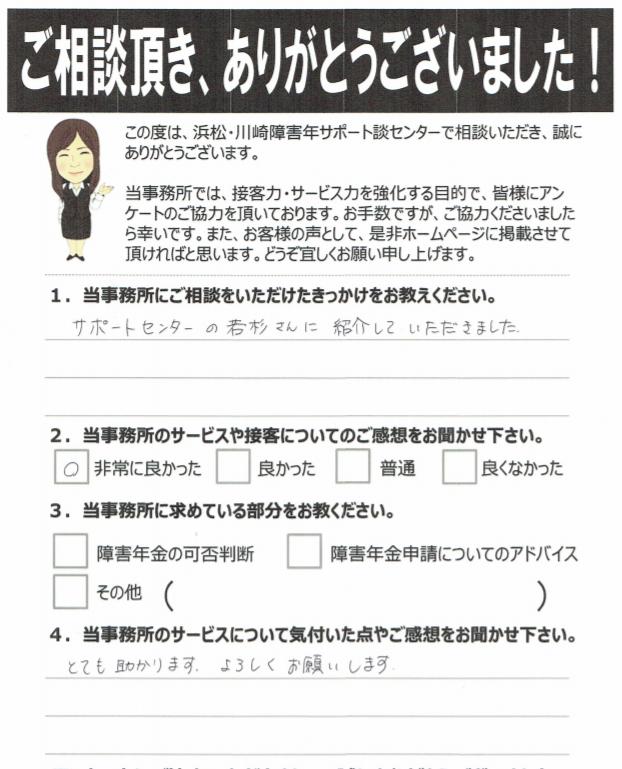 9軽度知的 (浜松市 20代女性)