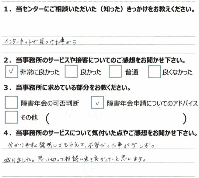 1年 7月 川崎 発達障害 30代女性