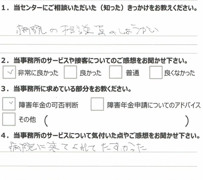 1年5月 肺がん(50代女性)渡邊裕子