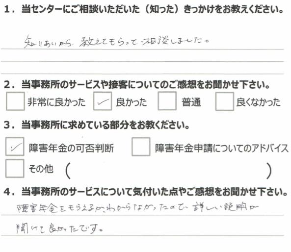 1年6月 Ⅰ型糖尿病(40代女性)鈴木愛子