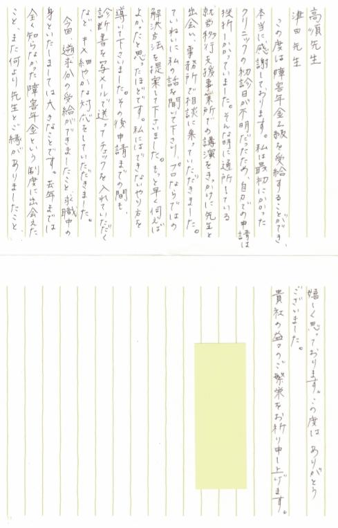 感謝の手紙 30代女性 川崎 精神