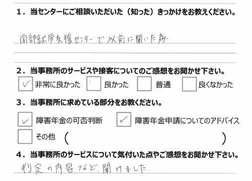 アンケート肢体障害川崎市30代女性2