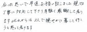 感謝の手紙③