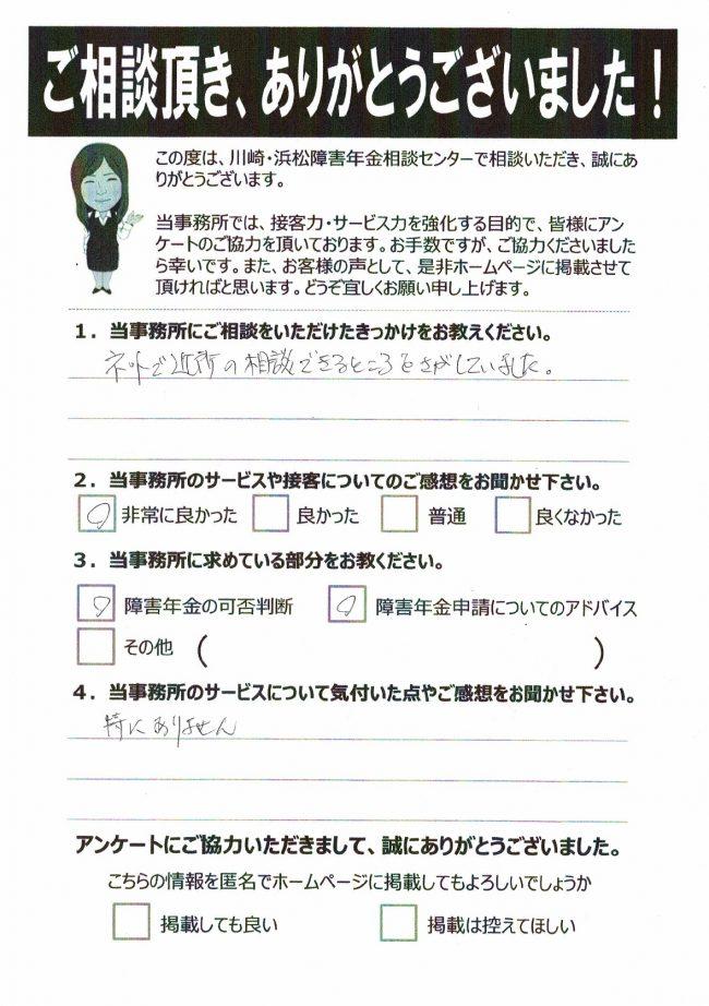 川崎 50代 女性 統合失調症