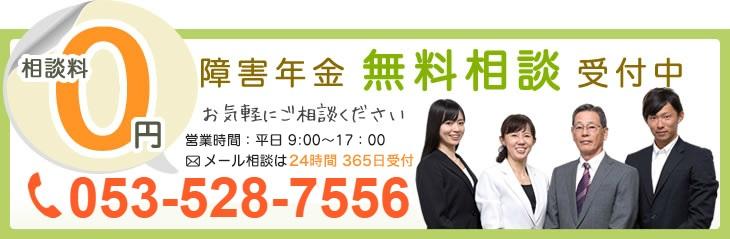 障害年金無料相談受付中 お気軽にご相談ください 053-528-7556