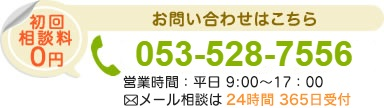 お問い合わせはこちら 初回相談料0円 053-528-7556