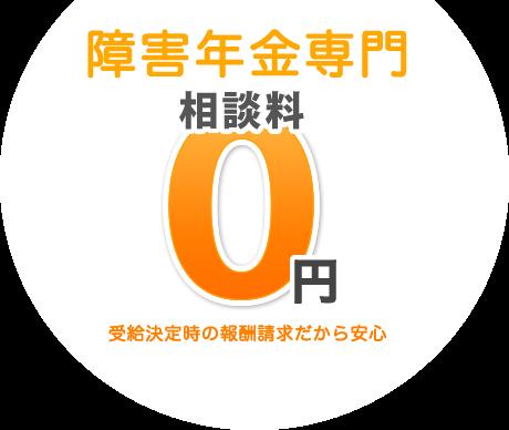 障害年金専門 相談料0円
