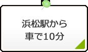 浜松駅から車で10分