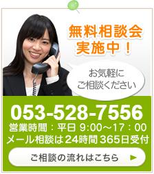 無料相談会実施中!053-528-7556