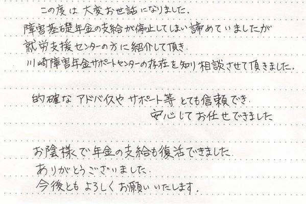 知的 30代男性 川崎