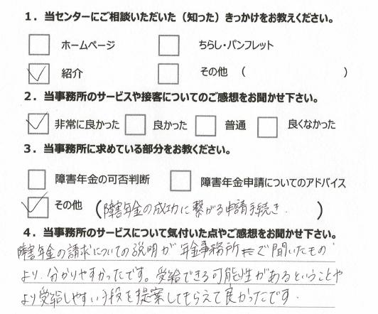 アンケート発達障害 川崎市30代女性2