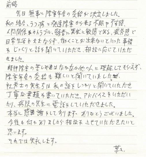 感謝の手紙 50代男性 発達とうつ