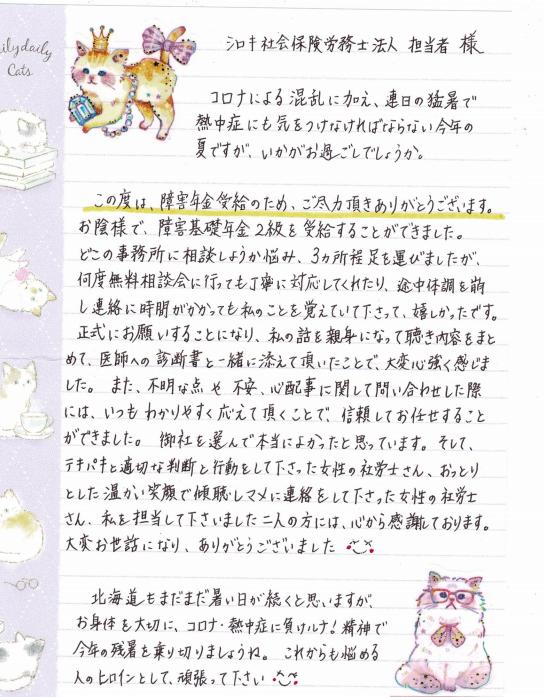 感謝の手紙 うつ病 30代 女性