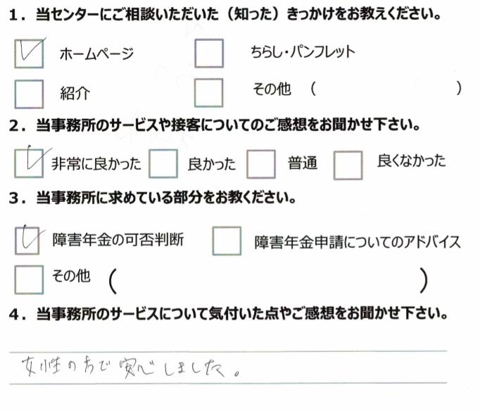 1年7月 うつ病 札幌 30代 女性