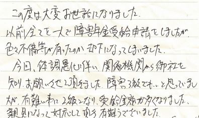 キャプチャ 感謝の手紙 40代男性 反復性うつ病