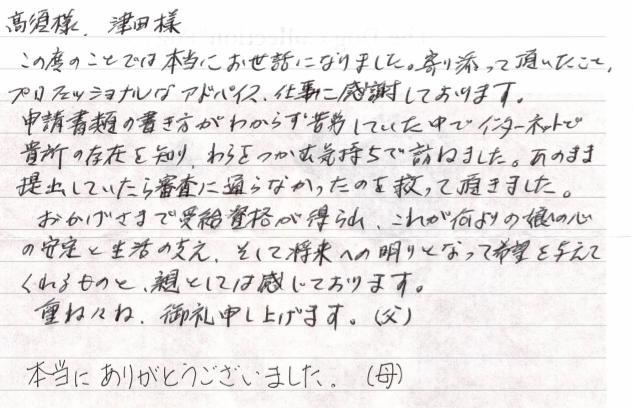 感謝の手紙 20代女性 統合失調症5350-2