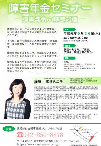 【9月】障害年金セミナー 1