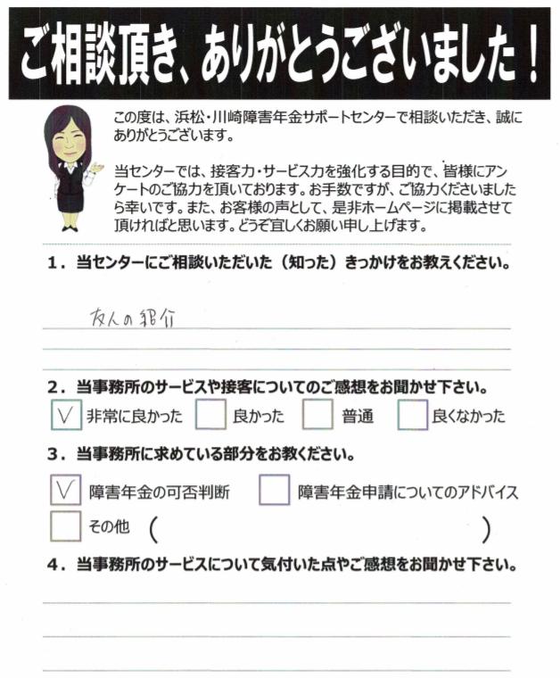 11川崎30代女子 統合失調症