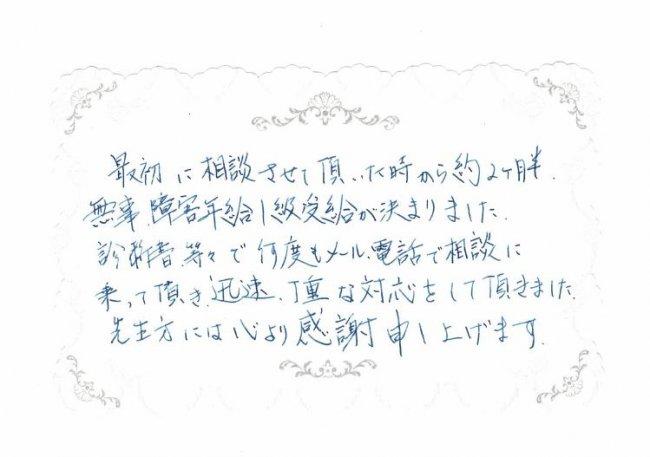 感謝の手紙Oさん