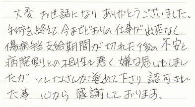 感謝の手紙 50代男性 右変形股関節症