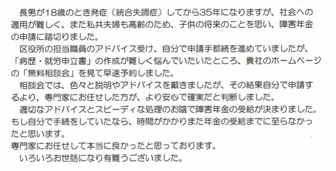 感謝の手紙 松田 望さん
