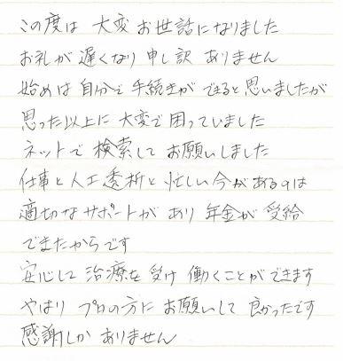 感謝の手紙 50代女性 腎不全
