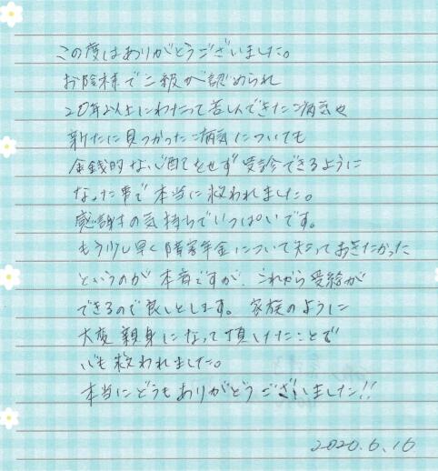 感謝の手紙 うつ病 40代 女性