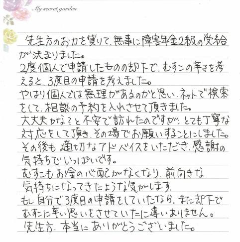 川崎 30代発達障害