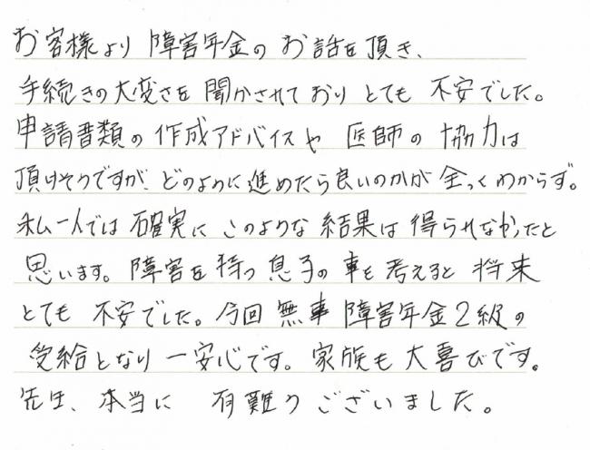 感謝の手紙 視神経膠腫、弱視 20代 男性 横浜市