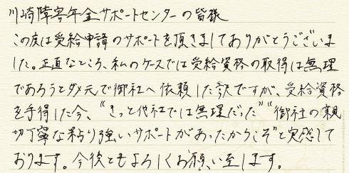 キャプチャ感謝の手紙 20代女性 自閉