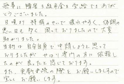キャプチャ感謝の手紙 50代男性 感染症心内膜炎
