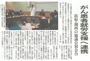 170222中日新聞